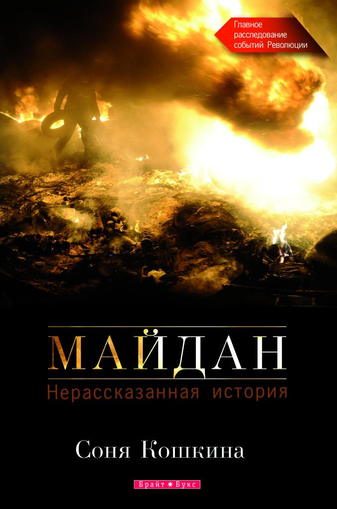Koschkina_cover